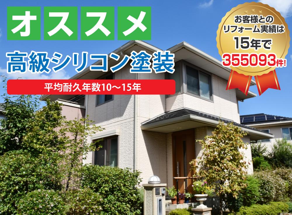 外壁屋根塗装 高級シリコン塗装 平均耐久年数10~15年 茨城県でよくある35坪で79.8万円